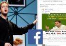 कांग्रेस पर Facebook की सर्जिकल स्ट्राइक, 'झूठा प्रचार करते पकड़े गए 687 पेज को किया तहस-नहस'
