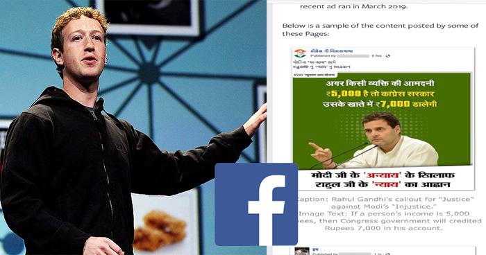 Photo of कांग्रेस पर Facebook की सर्जिकल स्ट्राइक, 'झूठा प्रचार करते पकड़े गए 687 पेज को किया तहस-नहस'