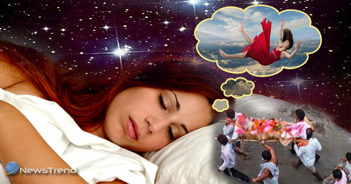 सपने में उंचाई से गिरने पर हो जाएं सावधान और करीबी की मौत देखकर हो जाएं खुश