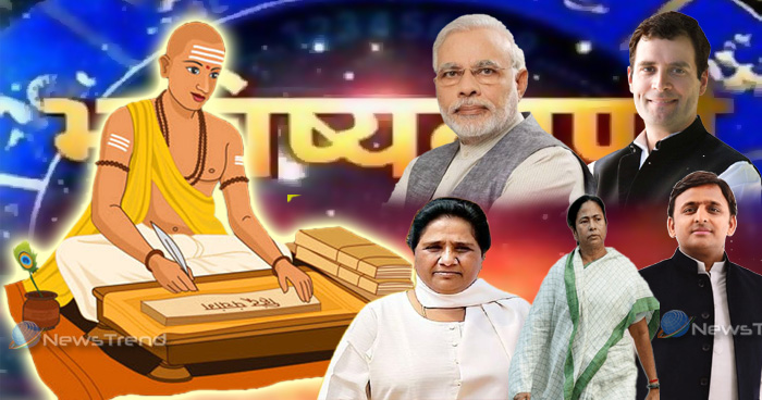 चुनाव के परिणाम को लेकर आई सबसे बड़े ज्योतिष की भविष्यवाणी, जानिए कौन जीत रहा है कितनी सीटें