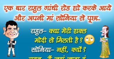 जोक्स: राहुल गांधी रोड शो करके आये और अपनी मां सोनिया से पूछा, राहुल- क्या मेरी शक्ल मोदी से...