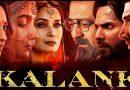 Kalank Movie Review: किसी ने की फिल्म की तारीफ तो किसी ने कहा डिसअपॉइंटिंग, जानिए कैसी है फिल्म