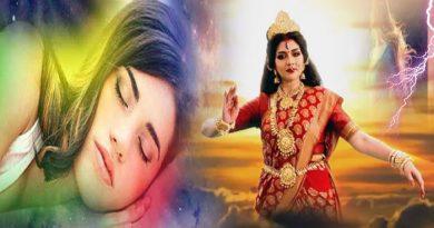 नवरात्रि की पूजा के बाद यदि आपको भी आए इस तरह के स्वप्न तो यहाँ जानिए इसका मतलब