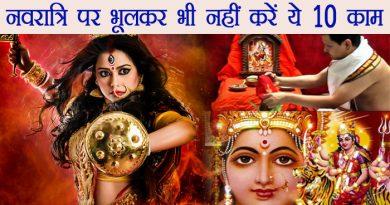 नवरात्रि पर भूलकर भी नहीं करें ये 10 काम, देवी मां हो सकती हैं क्रोधित