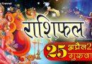 Rashifal: गुरुवार को बन रहे हैं दो शुभ योग, इन 7 राशियों को मिलेगी खुशियों की सौगात