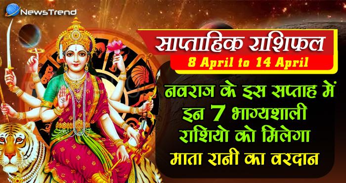 Photo of साप्ताहिक राशिफल: नवरात्र के इस सप्ताह में इन सात भाग्यशाली राशियो को मिलेगा माता रानी का वरदान