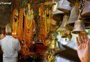 मंदिर में आखिर क्यों बजाई जाती है घंटी? जानिये घंटी को बजाने से जुड़े फायदे