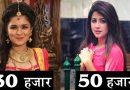 सीनियर एक्ट्रेस से ज्यादा है टीवी की इन बाल अभिनेत्रियों की फीस, एक दिन के लेती हैं इतने रुपये
