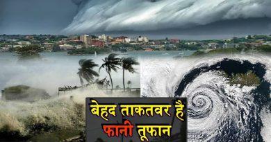 चक्रवाती 'फानी' तूफान से तबाही की आशंका, ओडिशा समेत इन राज्यों में 'येलो अलर्ट'