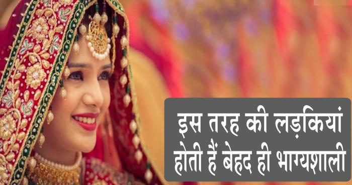 Photo of यह लड़किया होती है बहुत भाग्यशाली ,मिनटों में बदल देती है पति और परिवारवालों की किस्मत