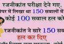 मजेदार जोक्स: रजनीकांत परीक्षा देने गए, पेपर में लिखा था 150 सवालों में से कोई 100 सवाल हल करें