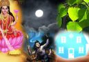 शास्त्रों में बताए गए इन नियमों से आपके घर पर बनी रहेगी मां लक्ष्मी की कृपा, नही होगी धन की कमी