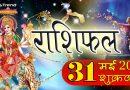 Rashifal: आज कुंभ राशि के अलावा इन 3 राशियों पर मेहरबान रहेंगे सितारे, कुछ बड़ा होने की संभावना