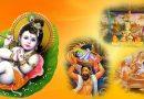 पढ़िए श्री कृष्ण जन्माष्टमी कथा और कैसे की जाती है इसके व्रत की पूजा