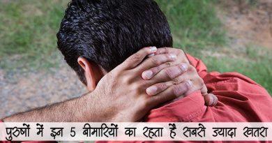 पुरुषों में इन 5 बीमारियों का रहता है सबसे ज्यादा खतरा, जानिए इनके कारण और लक्षण