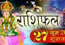Rashifal: गुरुवार को इन आठ राशियों पर बरसेगी माता लक्ष्मी की कृपा, धन संबंधी होंगे बड़े फायदे