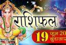 Rashifal: बुधवार को इन 8 राशियों पर मेहरबान होंगे गणपति बप्पा, सपनों को मिलेगी नई उड़ान