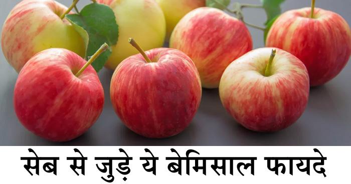 सेब के फायदे