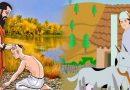 एक बकरी को खूंटे से बांध वाकर, एक गुरु ने दी अपने शिष्य को कामयाब होने की सीख