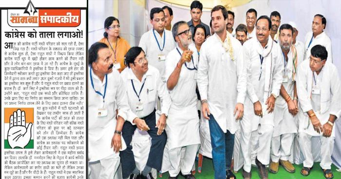 Photo of 'सामना' में शिवसेना ने लिखा- 'गांधी परिवार की कृपा से अय्याश हो गए थे कांग्रेसी, ताला लगाओ और'