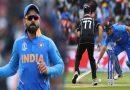 इन गलतियों की वजह से टीम इंडिया हार गई न्यूजीलैंड से सेमिफिनाले का मैच