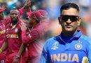 वेस्टइंडीज दौरे से ठीक पहले धोनी का बड़ा फैसला, कहा- 'अगले दो महीने क्रिकेट नहीं खेलूंगा'