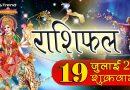 Rashifal: शुक्रवार को मां दुर्गा इन चार राशि के जातकों को देगी वरदान, बन रहे सौभाग्य के योग