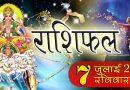 Rashifal: सिंह राशि में हो रहा है चंद्रमा का संचार, इन 2 राशियो के जीवन में आ सकता है बड़ा संकट