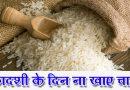 एकादशी के दिन चावल खाना होता है वर्जित, पढ़ें चावल ना खाने से जुड़ी कथा