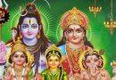 भगवान शिव की कुल थी 9 संताने, पढ़ें इनसे जुड़ी कथा