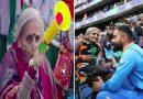 Video: टीम इंडिया की जीत पर झूम उठीं 87 साल की दादी, बोलीं- 'वर्ल्ड कप तो इंडिया ही जीतेगा'