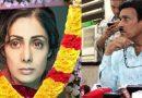 एक बार फिर से श्रीदेवी की मौत पर उठे सवाल, दिल्ली के पूर्व ACP ने भी जताई हत्या की आशंका