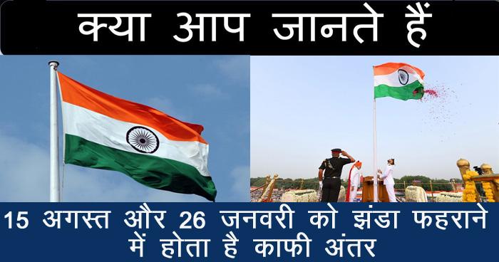 15 अगस्त और 26 जनवरी को झंडा फहराने में होता है काफी अंतर, जानिए इसके बारे में