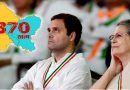 धारा 370 के बहाने 'अनाथ कांग्रेस' को मिला नया सहारा, इस नेता की हो सकती है ताजपोशी