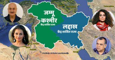 जम्मू कश्मीर से धारा 370 हटने पर खुश हुआ बॉलीवुड, अनुपम से लेकर कंगना ने कही ये बात