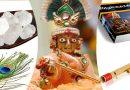 जन्माष्टमी पूजा: श्रीकृष्ण को प्रिय हैं ये 8 चीजें, इन्हें पूजा में अवश्य करे शामिल