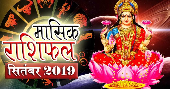 मासिक राशिफल: माँ लक्ष्मी की कृपा से चमकेंगे इन 8 राशियों के सितारे, इन के लिए बन रहा है राजयोग