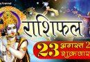 Rashifal: जन्माष्टमी पर बन रहा है अद्भुत योग, भगवान श्रीकृष्ण 8 राशियों की हर मुराद करेंगे पूरी