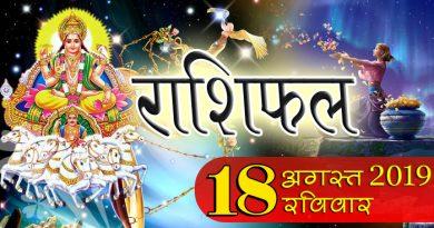 Rashifal: सूर्यदेव 9 राशियों की परेशानियों का करेंगे अंत, सम्मान देने वाला रहेगा रविवार का दिन