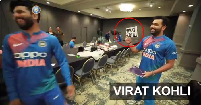 जडेजा और रोहित ने उड़ाया कोहली का मज़ाक, वायरल हुआ मजेदार वीडियो