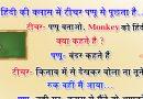 जोक्स: हिंदी की क्लास में टीचर पप्पू से, टीचर- पप्पू बताओ, Monkey को हिंदी में क्या कहते हैं?