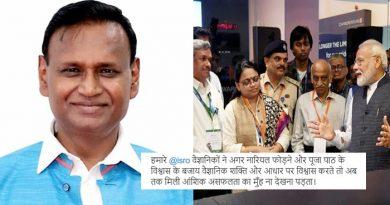 कांग्रेस नेता ने 'ISRO के वैज्ञानिकों' पर किया घटिया ट्वीट, कहा- 'चंद्रयान-2 को ये दिन...'