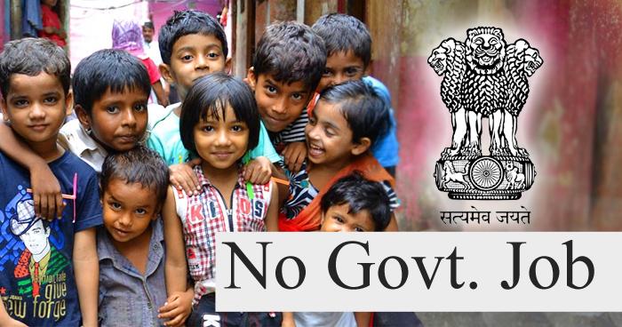 दो से अधिक बच्चे होने पर भारत के इस राज्य में नहीं मिलेगी सरकारी नौकरी
