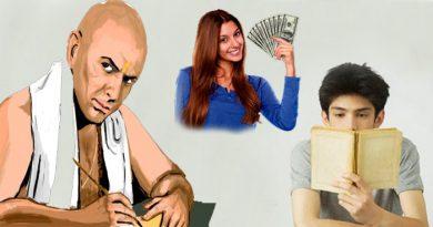 चाणक्य नीति: इन 3 कामों में छोड़ देनी चाहिए शर्म, जो शरमाया वह जीवनभर कुछ नहीं कर पाया