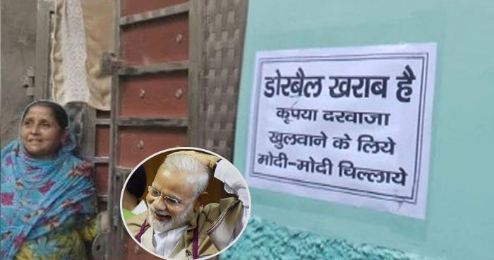 यहां मुस्लिम बस्ती में घरों के बाहर लगे पोस्टर, लोगों ने लिखा - 'डोर-बेल खराब है,चिल्लाएं मोदी-मोदी ...'