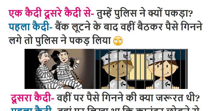 Photo of मजेदार जोक्स: एक कैदी दूसरे कैदी से- तुम्हें पुलिस ने क्यों पकड़ा? पहला कैदी- बैंक लूटने के बाद