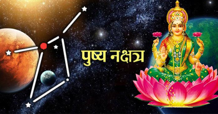 Pushya Nakshtra 2019: बेहद ही शुभ होता है पुष्य नक्षत्र, इस दिन जरूर करें ये कार्य