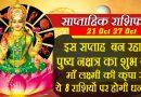 इस सप्ताह बन रहा है पुष्य नक्षत्र का शुभ योग, माँ लक्ष्मी की कृपा से 8 राशियों पर होगी धन वर्षा