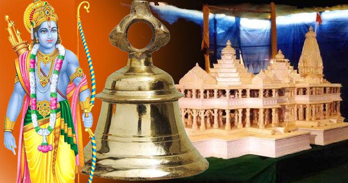 अयोध्या राम मंदिर के लिए बन रहा 2100 किलो का घंटा, कीमत सुन पैरो तले जमीन खिसक जाएगी