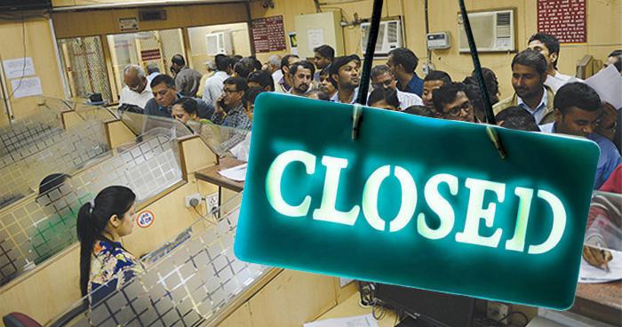 Big Breaking: जल्द ही बंद होने वाला है ये बैंक, तुरंत ही निकाल लें अपना पैसा